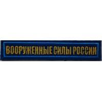 Полоса Вооруженные силы России голубая вышитая