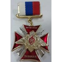 Знак - медаль За службу на Кавказе