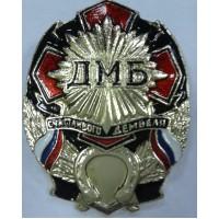Знак ДМБ Счастливого Дембеля черная эмаль