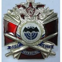 Знак Долг Мужество Честь Военная разведка