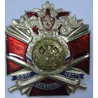 Знак Долг Мужество Честь инженерные войска