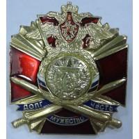 Знак Долг Мужество Честь дорожные войска