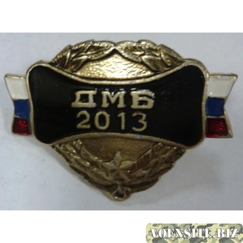 Верхушка знака медали ДМБ 2013