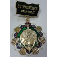 Знак-медаль Пограничные войска тип 1