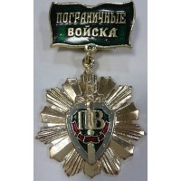 Знак-медаль Пограничные войска тип 2