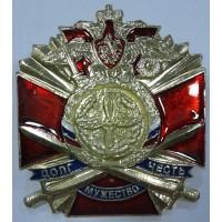 Знак Долг Мужество Честь Военно воздушные силы