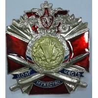 Знак Долг Мужество Честь Военно десантные войска