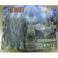 """Обложка объемная на военный билет """"За ВДВ"""""""
