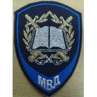 Шеврон Следственные органы МВД для слушателей синий вышитый