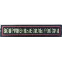 Полоса Вооруженные силы России вышитая на липучке тип 2