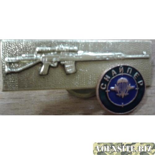 Знак Снайпер военно-десантные войска