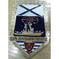 Знак За дальний поход  военно-морской флот тип 2