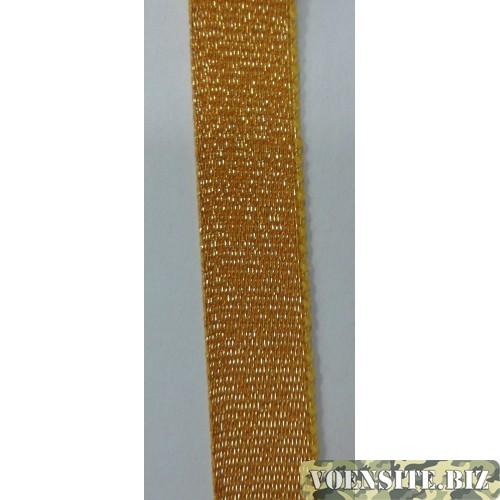 Галун золотистого цвета 1 м ширина 10 мм