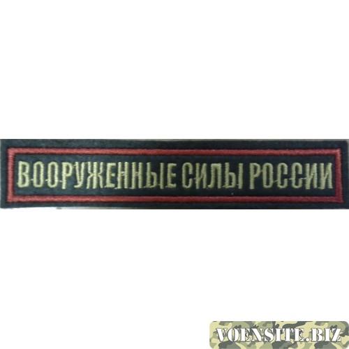 Полоса Вооруженные силы России вышитая тип 2