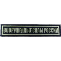 Полоса Вооруженные силы России синяя тип 2 вышитая