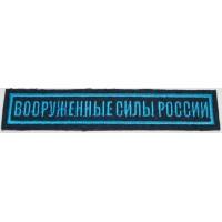 Полоса Вооруженные силы России сине-голубая вышитая