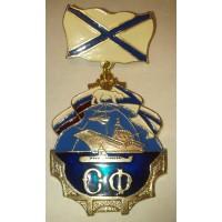 Знак-медаль Северный флот