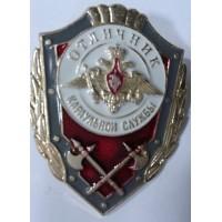 Знак Отличник Караульной Службы