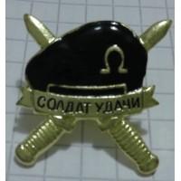 Знак Спецназ Солдат удачи черный малый