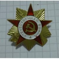 Знак Отечественная война средний