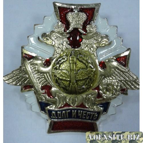 Знак Долг и честь космические войска тип 2