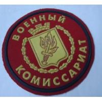 Шеврон военный комиссариат круглый простой