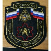 Шеврон Специальные подразделения ФПС МЧС вышитый