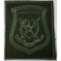 Шеврон Таманская дивизия вышитый