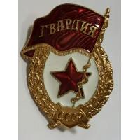Знак Гвардия СССР горячая эмаль