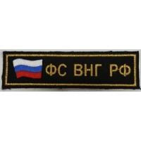 Полоса вышитая ФС ВНГ РФ флагом триколор