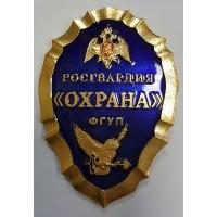 "Знак РОСГВАРДИЯ ""ОХРАНА"" золото метал"
