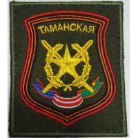 Шеврон Таманская дивизия цветной вышитый