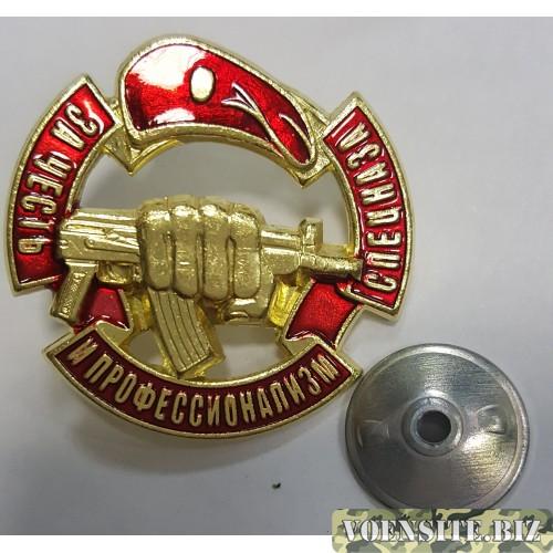 Знак за Честь и профессионализм спецназа
