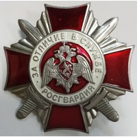 Знак За отличие в службе РОСГВАРДИИ 2 степени серебро метал