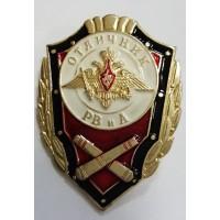 Знак Отличник РВИА тип 2