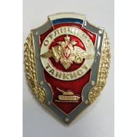 Знак Отличник танкист тип 2
