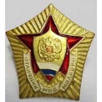 Знак Отличник Милиции МВД