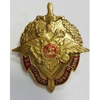 Знак За отличную службу МВД