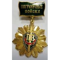 Знак-медаль Пограничная служба