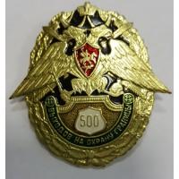 Знак 500 выходов на охрану границы