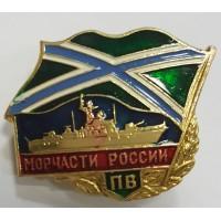 Знак Морчасти ПВ России
