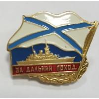 Знак За дальний поход надводный флот