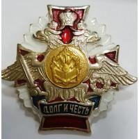 Знак Долг и честь инженерные войска