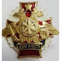 Знак Долг и честь Ракетные войска и Артиллерия старая