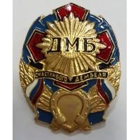 Знак ДМБ Счастливого Дембеля голубая эмаль
