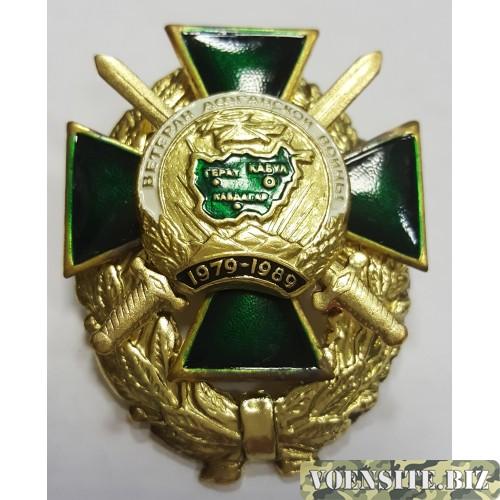 Знак Ветерана Афганской войны 1979-1989
