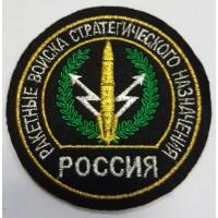 Шеврон Ракетные войска стратегического назначения круглый вышитый