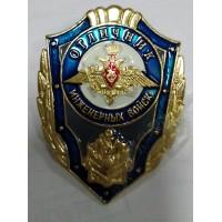 Отличник инженерных войск тип 2