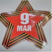 """Наклейка """"9 мая в форме звезды с лентой"""""""