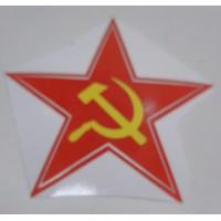 "Наклейка ""Звезда серп и молот"""